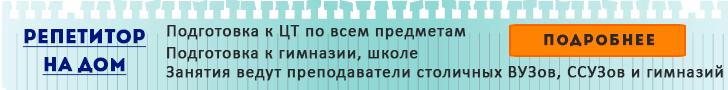 Репетиторский центр в Минске