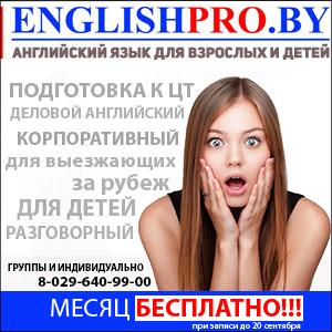 englishpro.by