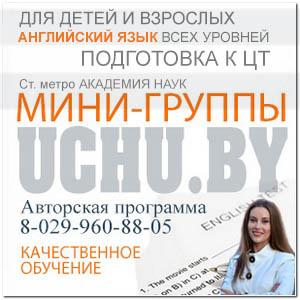 Английский язык. Минск. Наталья Сорокоумова