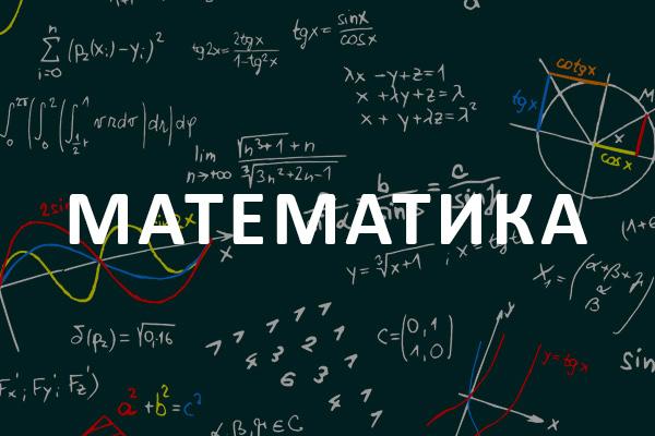 Математика торрент скачать