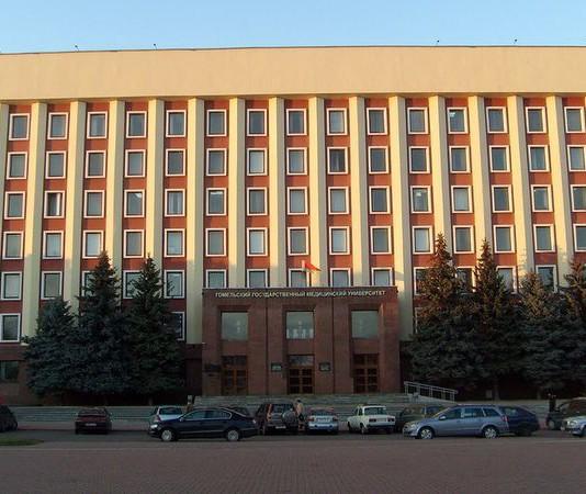 Гомельский государственный медицинский университет