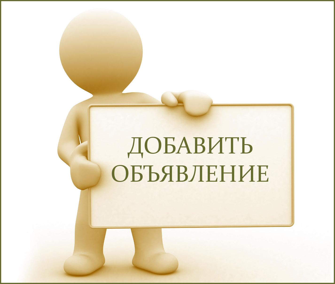 Подать бесплатное объявление о репетито найти работу вахтера в курске свежие вакансии