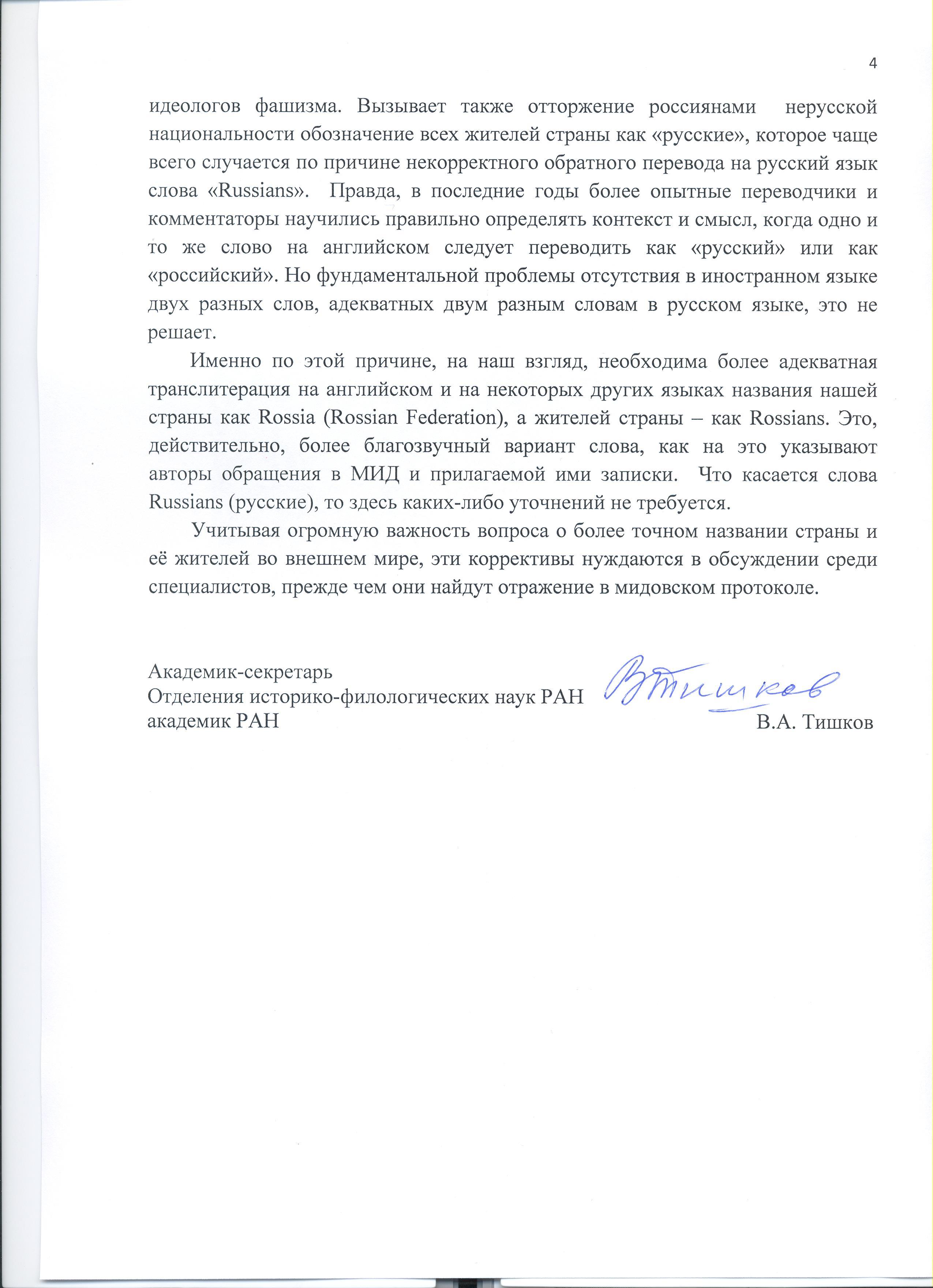Россия - Russia