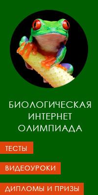 Биологическая интернет олимпиада ВКонтакте.