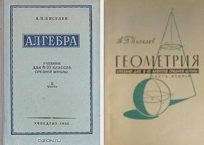 Учебник Киселёва