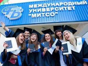 Международный университет «МИТСО»