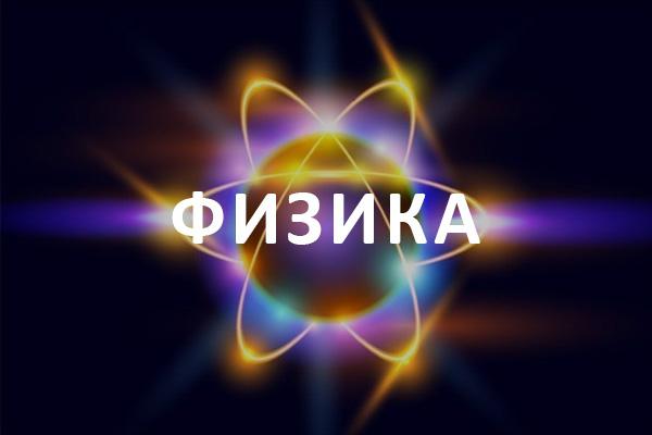 репетиторы физика минск