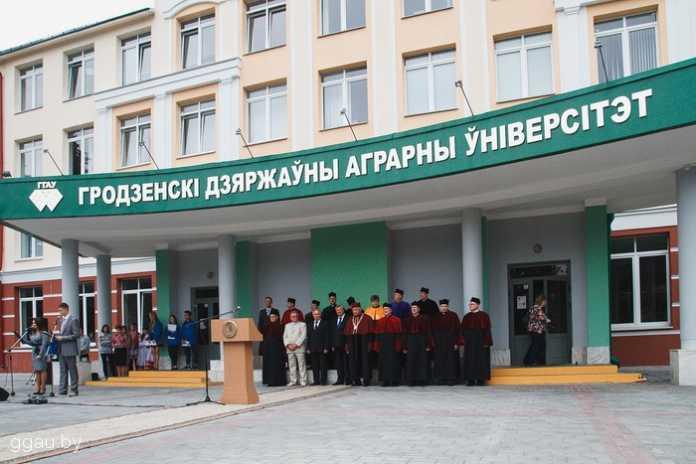 Гродненский государственный аграрный университет