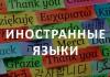 Репетиторы по иностранным языкам