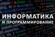 Репетитор по информатике и программированию в минске