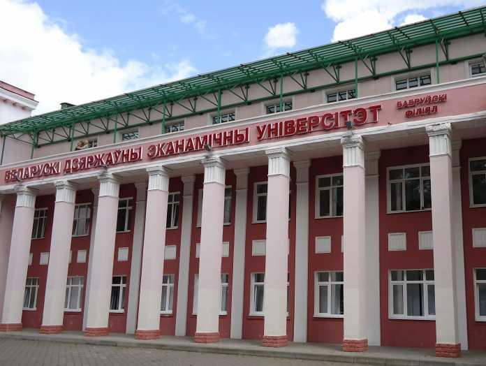 БГЭУ Бобруйск