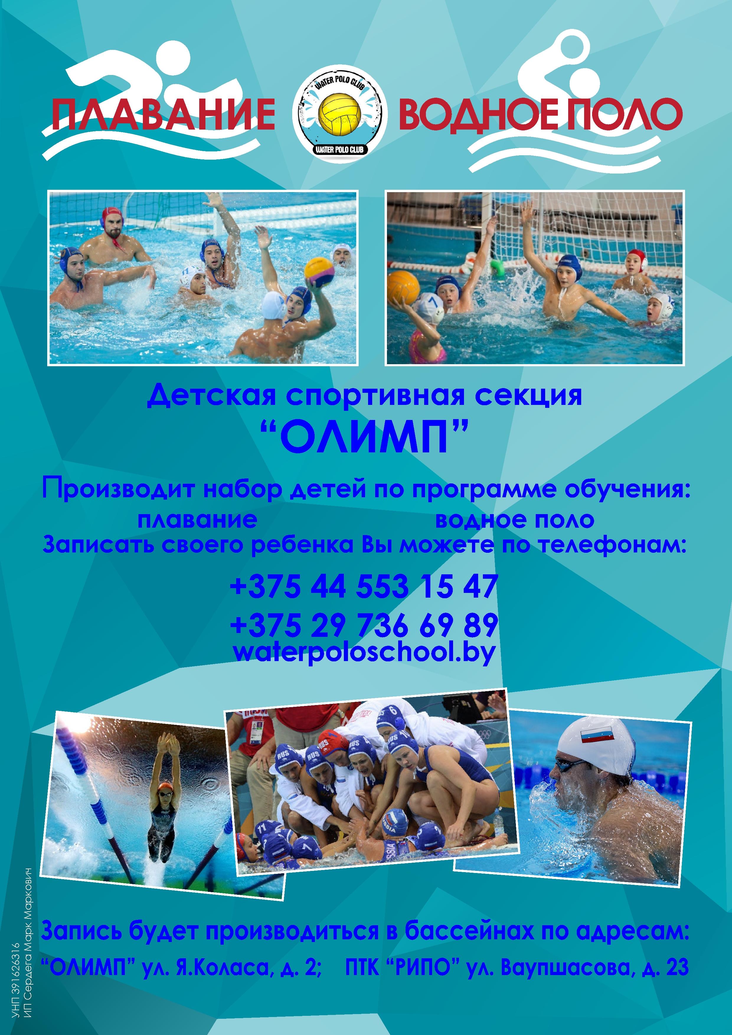 Бассейн в Минске