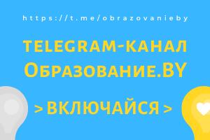 Telegram Образование.BY