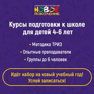 Школа раннего развития (Минск)