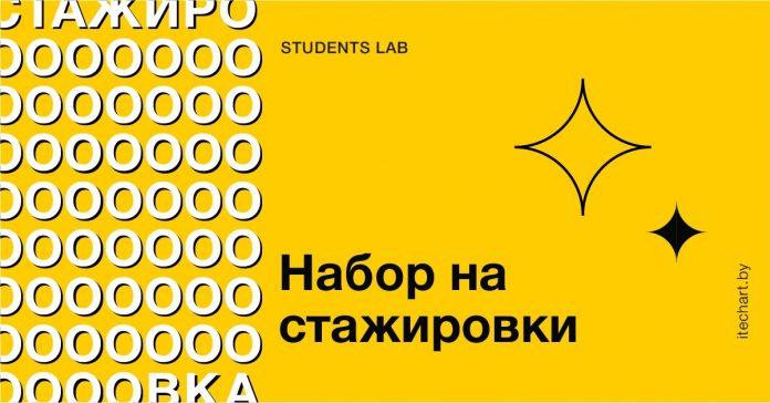 стажировки по IT-специальностям